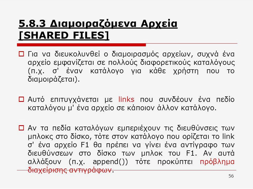 5.8.3 Διαμοιραζόμενα Αρχεία [SHARED FILES]